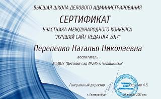 Участник Международного конкурса