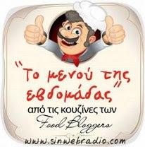 Το Menu της εβδομάδας!