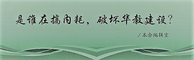 是谁在搞内耗,破坏华教建设?