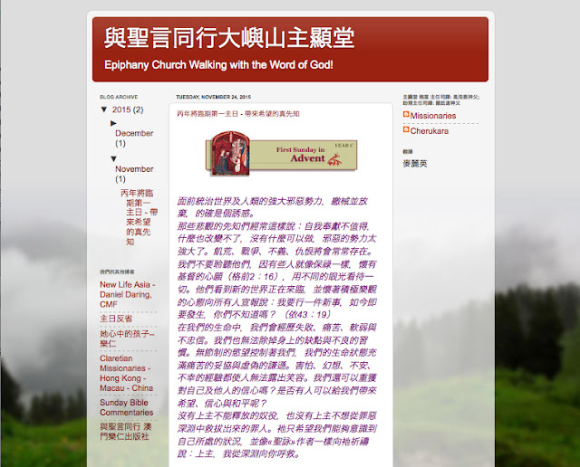 http://epiphanyclaret.blogspot.hk/