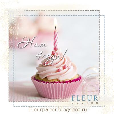 Fleur design Blog угощает