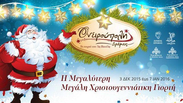Η Ονειρούπολη Δράμας ανοίγει τις πύλες της - Το πρόγραμμα εκδηλώσεων της Ονειρούπολης 2015-2016