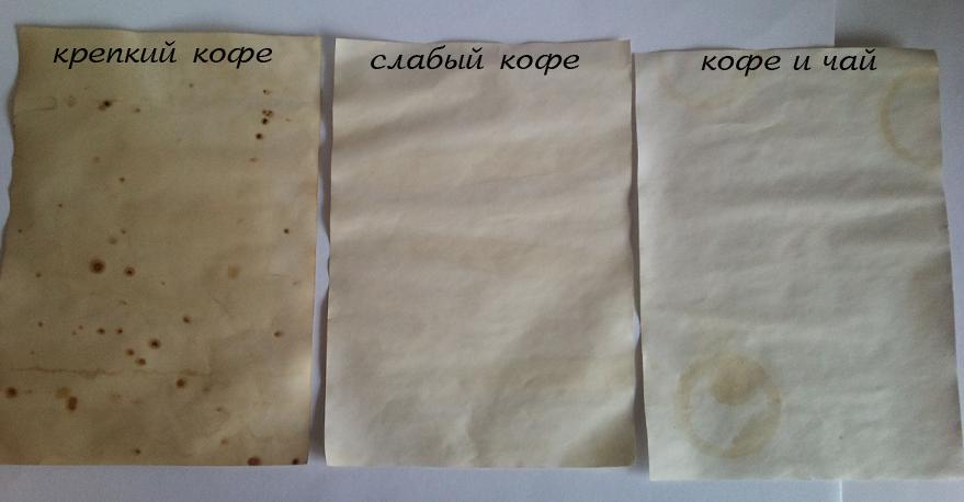 Как сделать бумагу в кофе