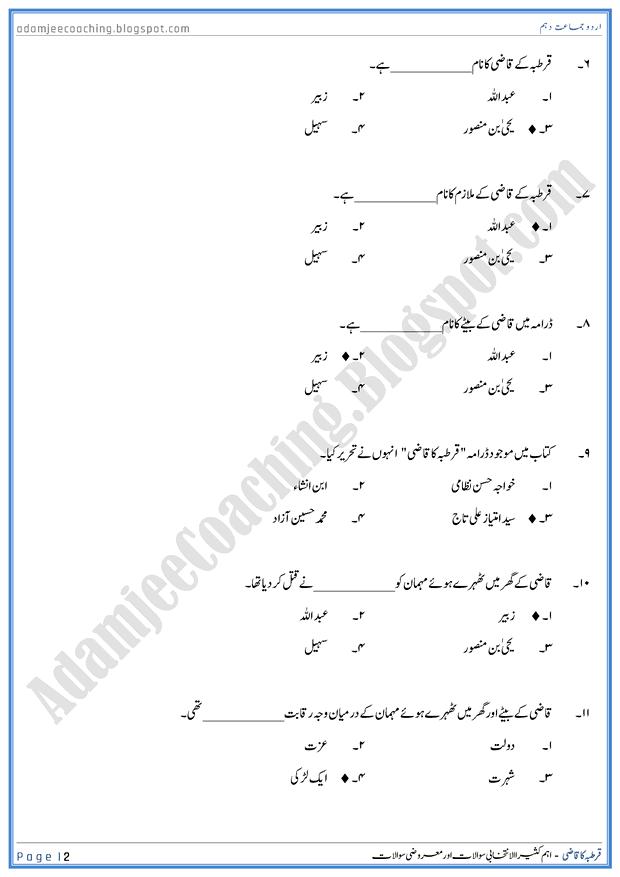 qurtaba-ka-qazi-mcqs-urdu-10th
