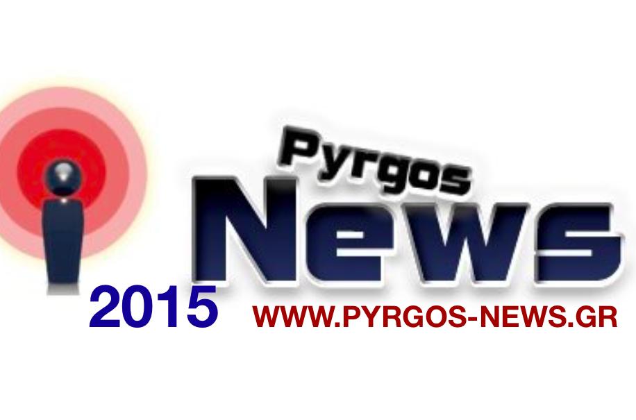 ΠΥΡΓΟΣ NEWS (Νο1 blog of Pyrgos Ilias)