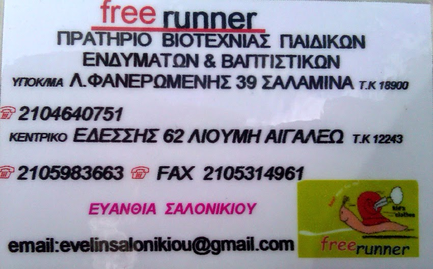 . FREE RUNNER
