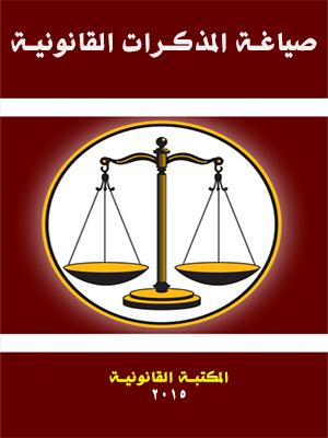 صياغة المذكرات القانونية