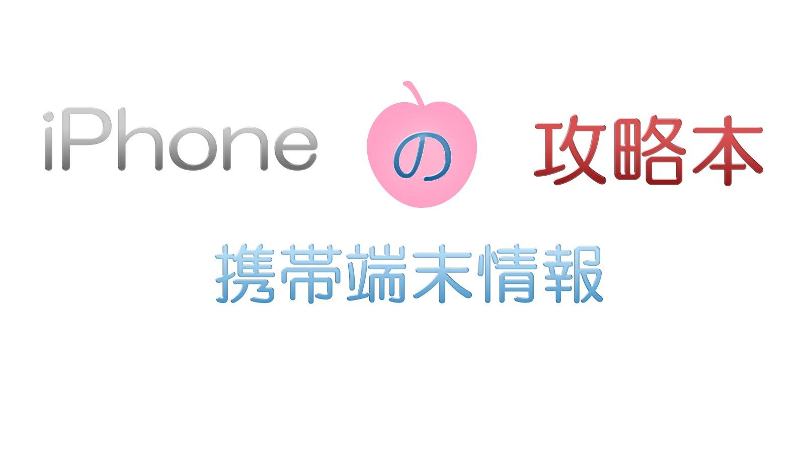iPhoneの攻略本-携帯端末情報-