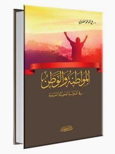 كتاب المواطنة والوطن في الدولة الحديثة المسلمة لـ علي الصلابي