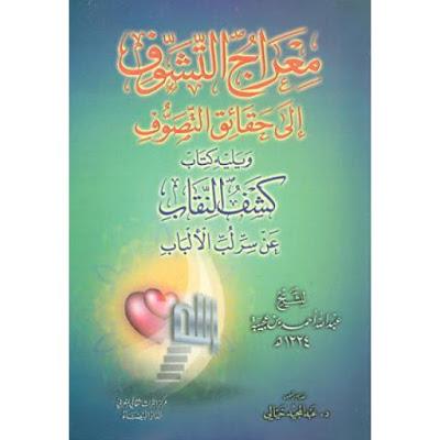 حمل كتاب معراج التشوف إلى حقائق التصوف - ابن عجيبة