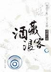 酒藏浪客  ISBN :978-988-19906-7-9  作者:草草一刀 售價:港幣78元 初版:2011年7月/發售點:香港各大書局/出版:圓桌精英
