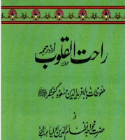 Rahat-alqulub