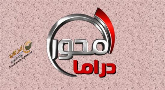 أحدث تردد لقناة المحور دراما 2015 نايلسات