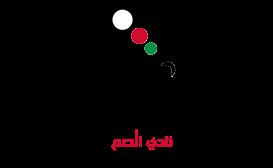نادي الصم بمحافظة البريمي