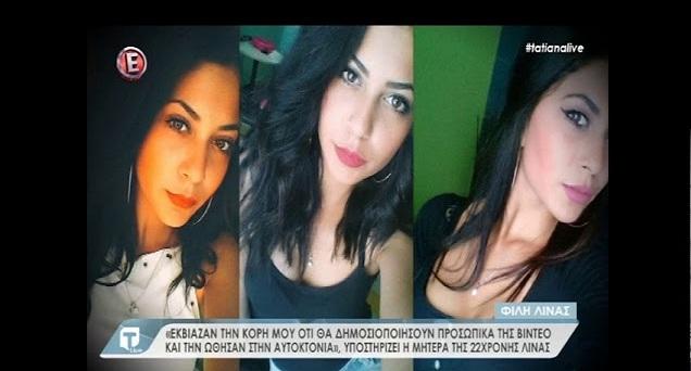 Νέες αποκαλύψεις για την 22χρονη φοιτήτρια που έπεσε στο κενό από τον 9ο όροφο! Για εκβιασμό μιλά η μητέρα της (ΒΙΝΤΕΟ)