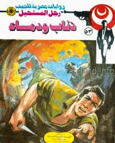 قراءة و تحميل العدد 53 - ذئاب ودماء - رجل المستحيل أدهم صبري نبيل فاروق
