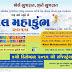 Online Registration For Khel Mahakumbh 2015 | www.khelmahakumbh.org