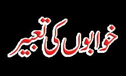 Khab Ki Tabeer