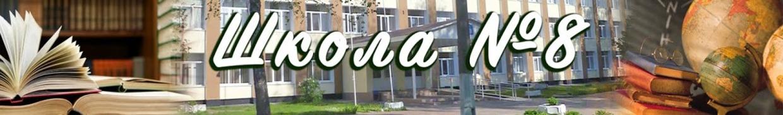 Бориспільська загальноосвітня школа І-ІІІ ступенів № 8