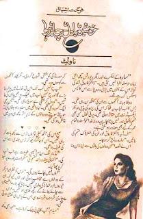 Khushboo Bbadal Chand Hawa Novel By Farhat Ishtiaq pdf