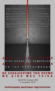 Εκλογες του ΣΑΔΑΣ - ΠΕΑ,  6 Νοεμβρη 2011. ΠΟΥ και ΠΩΣ ψηφιζουμε.
