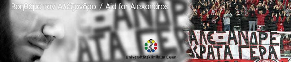 Βοηθάμε τον Αλέξανδρο / Aid for Alexandros