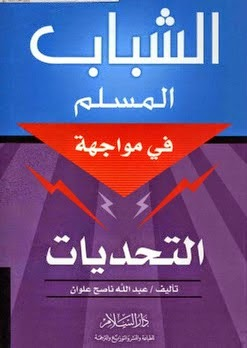 الشباب المسلم في مواجهة التحديات - عبد الله علوان pdf