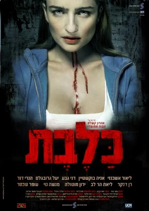Cine terror Israel