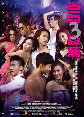 [18+] Lan Kwai Fong 3 (2014) 720p