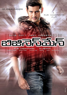 mahesh babu businessman stills pics images photos