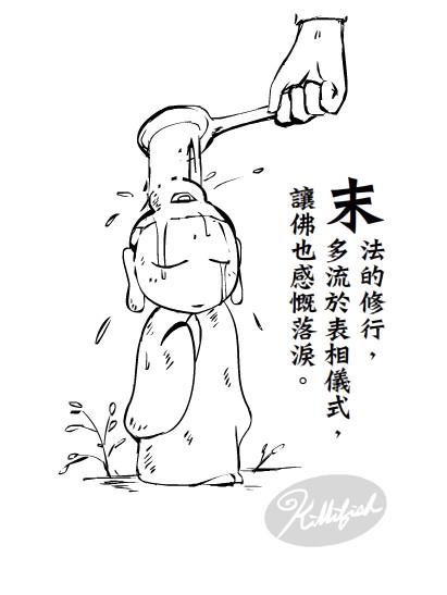 浴佛節的省思~洗淨貪嗔癡慢疑的濁心,身口意時時保持清淨,啟迪本心的慈悲和智慧,不是流於【浴佛】的表相儀式而已。