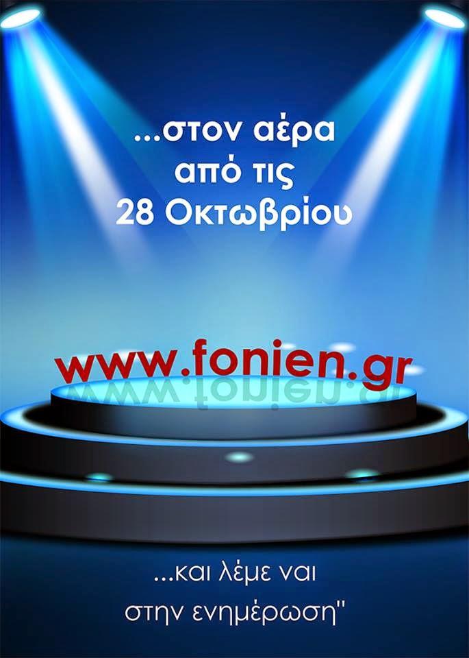 www.fonien.gr
