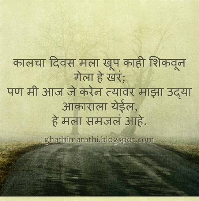 Marathi Quotes on Life in Marathi                                 Quotes On Life In Marathi