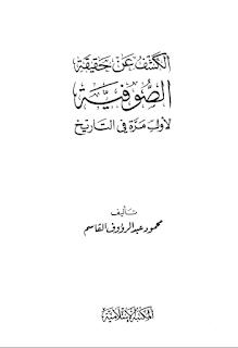 الكشف عن حقيقة الصوفية لأول مرة في التاريخ -  محمود عبد الرؤوف القاسم