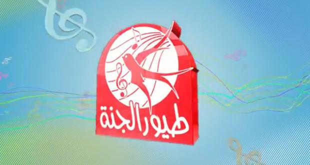 تردد قناة طيور الجنة الجديد بعد توقف التردد القديم 2014