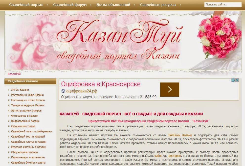свадебный портал Казани
