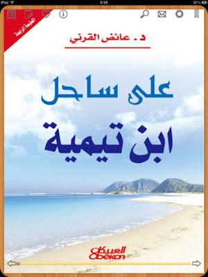 كتاب على ساحل ابن تيمية للشيخ عائض القرني pdf