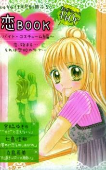 """""""Suki"""" to Ienai Manga"""