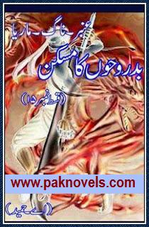 Badrohon Ka Masqan  by A Hameed