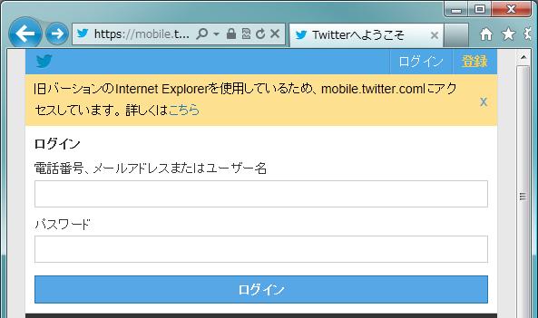 Windows Vista (Business 64bit)に搭載されている、 Internet Explorer 9にて、 Twitter にアクセスしたときの様子  「旧バーションのInternet Explorerを使用しているため、 mobile.twitter.comにアクセスしています。 」