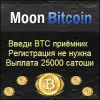 Moon Bitcoin: The bitcoin faucet, where You decide when to claim.