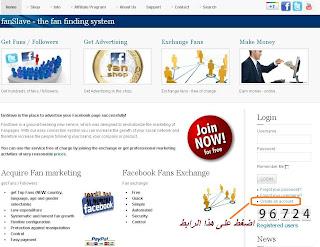 اربح بورو المواقع الاجتماعية fanslave 1.jpg