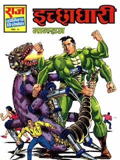 ICHCHHADHARI (Nagraj Hindi Comic)