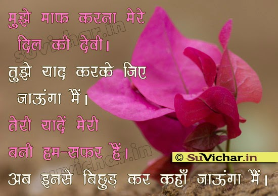 Feeling Sad Quotes About Love In Hindi ~ Dobre for .