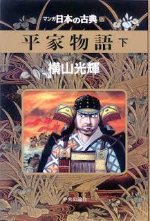 マンガ日本の古典 平家物語 上中下巻