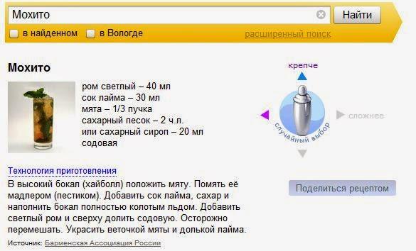 Яндекс бармен