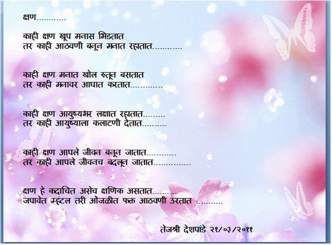 vindakarindikar poem pdf