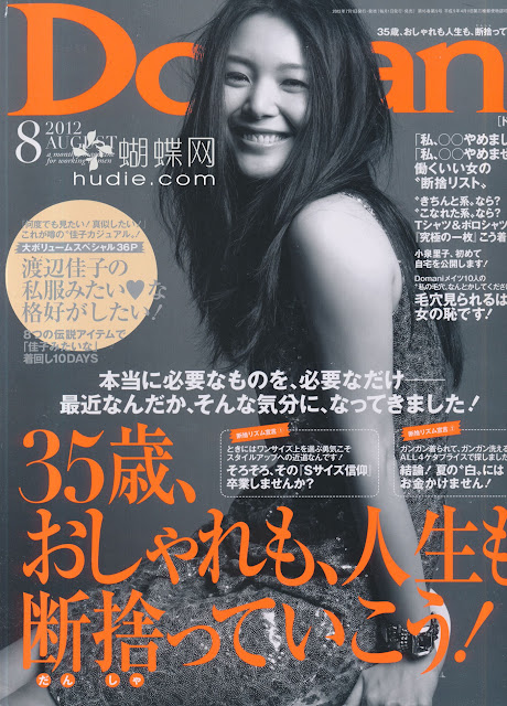Domani (ドマーニ) august 2012年8月 知花くらら kurara chibana japanese magazine scans