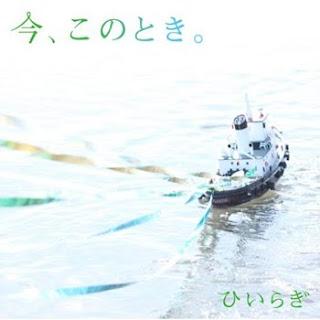 Natsume Yuujinchou Shi OP Single - Ima, Kono Toki.