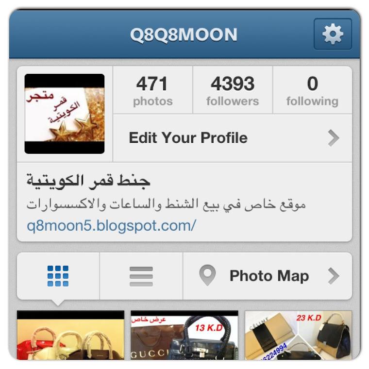 لمتابعة كل ماهو جديد يمكنكم اضافتي في الانستغرام  حسابي بالانستغرام Q8q8moon